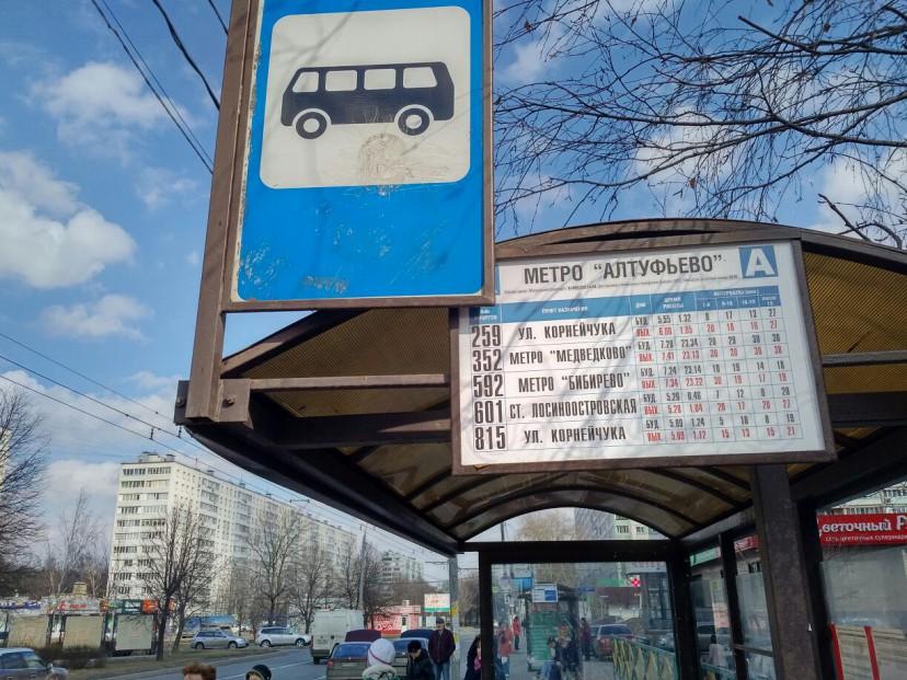 понравилось? данный автобусы от метро алтуфьево до лэмз карте, поиск метро